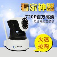 华凡HF-NC01 720p高清无线监控网络摄像头 无线wifi网络摄像机