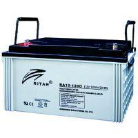 瑞达蓄电池RA12-120|RITAR蓄电池12V120Ah报价