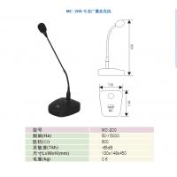 T-KOKOPA MC-200 专业广播麦克风