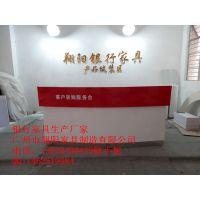 翔阳银行系统办公家具XY-078弧形咨询台