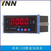 热销 仪器 仪表 电能表 电表 LCD液晶屏智能数显电流表 YN194I-5K1