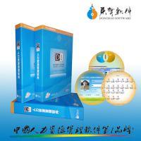 专业E-HR人力资源管理系统/BS版/CS版 /手机移动版