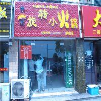 六安市专业生产旋转火锅设备寿司链条厂家