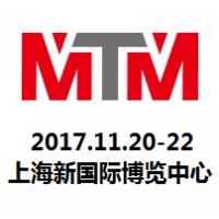 2017第十九届上海国际冶金工业展览会(MTM)