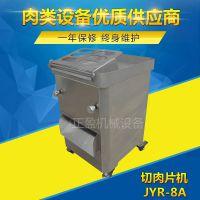 广州厂家供应正盈不锈钢商用切鲜肉开条机牛羊肉切肉机JYR-8A