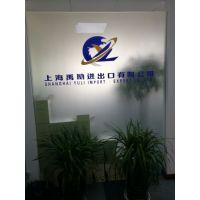 上海进口清关代理公司
