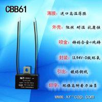 抽油烟机电容CBB61 4UF450V
