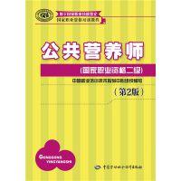 批发 2015年公共营养师国家职业资格二级教材 营养师考试教材书籍