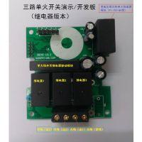 Zigbee智能开关单火线开发板(继电器版本) 3W-3000W LED灯、日光灯不闪烁!