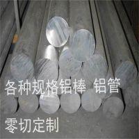 进口7075铝棒 优质航空铝材7075-T6实心铝棒 广东铝材生产商