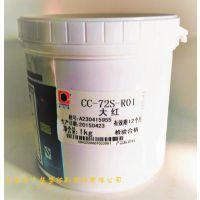 供应嘉宝莉CC-72S-R01大红手机镜片油墨