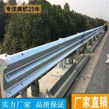 茂名双波形护栏厂家 公路专用围栏钢板 湛江波形板多少钱一米