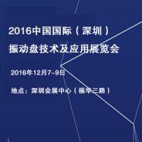 2016中国国际(深圳)振动盘技术及应用展览会