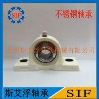 江苏SIAIF塑料轴承厂直销 不锈钢外球面带座轴承 sucp210 耐腐蚀