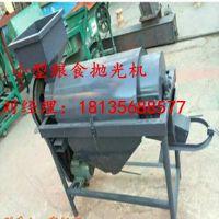 黑龙江玉米抛光机 小米去灰提亮设备 小型谷物抛光机 220V2.2KW家用抛光设备
