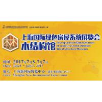 ESbuild 绿色建博会--2017上海国际绿色房屋系统展览会木结构馆