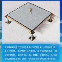 PVC防静电地板供应北方机房电脑房监控房使用
