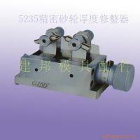 砂轮厚度修整器 修整器 台湾精展配件
