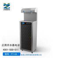南昌正用-世纪丰源FY-2A节能饮水机/不锈钢节能饮水机/南昌饮水机