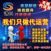 河南郑州淘宝代运营天猫托管代运营网店运营天猫怎么申请淘宝店铺怎么运营