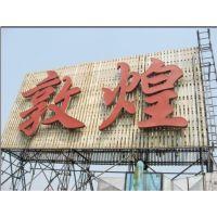 广州增城户外大型广告牌制作安装维修