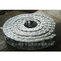 华宇厂家直供冶金设备专用拖链 TL65不锈钢拖链 机床钢铝拖链