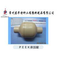 PEEK供水承压罐生产厂家、PEEK承压式热水罐、PEEK承压容器