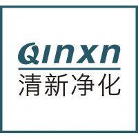 深圳市清新净化科技有限公司