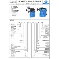 低价销售DAW10A-1-30/160立新先导式卸荷阀