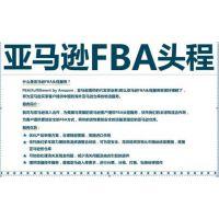 亚马逊FBA头程到美国,欧洲,日本,新加坡的货代