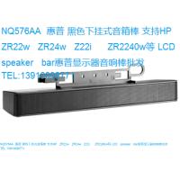 NQ576AA LCD speaker bar HP 显示器黑色下挂式音箱棒