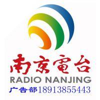 南京广电集团广播传媒有限责任公司