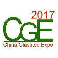 2017中国广州国际玻璃工业技术展览会