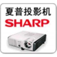 闵行区夏普投影机维修点地址,闵行sharp投影仪售后服务中心电话