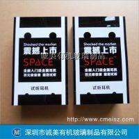 耳机试听亚克力盒 产品保护盒 深圳有机玻璃商品护壳