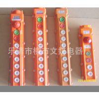 厂家直供:防雨型行车按钮COB-64AH(起重按钮)