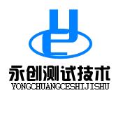 济南永创测试技术有限公司