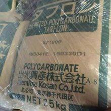PC AZ1900,TARFLONPC日本出光AZ1900