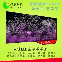 南宁LED显示屏 广告屏室内LED屏幕 广告牌成品屏 室内全彩P1.9