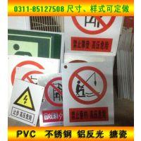 易佰电力专业供应国家电网电力标志牌 安全告示牌标志牌规格和报价