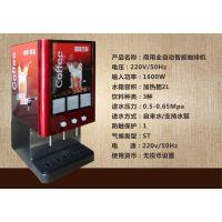 河南商丘郑州新思想商用立式咖啡机冬日自助餐厅必备热饮
