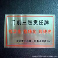 专业加工不锈钢金属标牌 铝铭牌 标牌制作