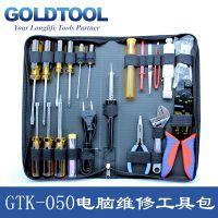 台湾GOLDTOOL原装正品GTK-050电脑维修DIY专业工具包套装组合工具
