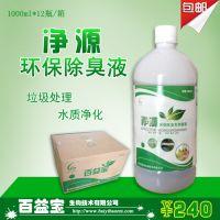 环境除臭 污水处理 排污净化 净源环保除臭液(生物菌剂)