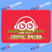 供应广播电台活动宣传礼品就选汽车防滑垫,实用宣传二合一