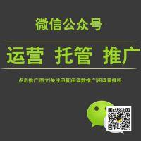微信SEO,广州微信营销推广以及代运营