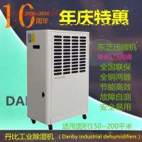 供应宝安电子厂除湿机 工业去湿机销售 工业抽湿机价格 服装厂防潮干燥机