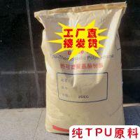 耐磨TPU颗粒 BT85AE 透明脚轮TPU原料 注塑级热塑性聚氨酯弹性体