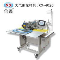 【信鑫】电脑花样机4020 箱包缝制全自动设备 质优价廉