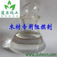 道尔化工供应木材阻燃剂 无卤高效环保Doher-6505
